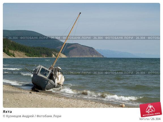 Яхта, фото № 26304, снято 8 августа 2005 г. (c) Кузнецов Андрей / Фотобанк Лори