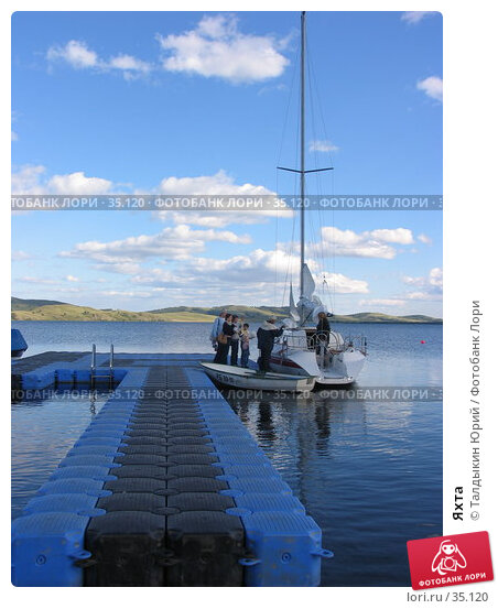 Купить «Яхта», фото № 35120, снято 14 августа 2006 г. (c) Талдыкин Юрий / Фотобанк Лори
