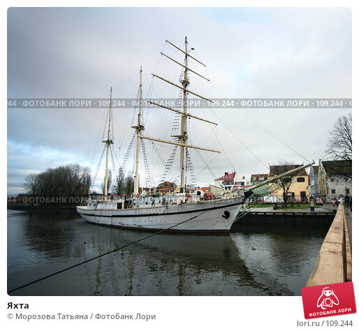 Яхта, фото № 109244, снято 5 января 2007 г. (c) Морозова Татьяна / Фотобанк Лори