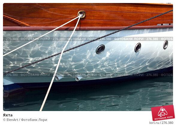 Яхта, фото № 276380, снято 28 марта 2017 г. (c) ElenArt / Фотобанк Лори