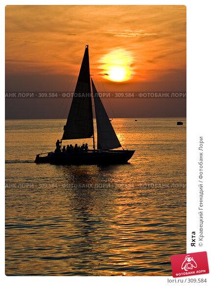 Яхта, фото № 309584, снято 11 июля 2004 г. (c) Кравецкий Геннадий / Фотобанк Лори