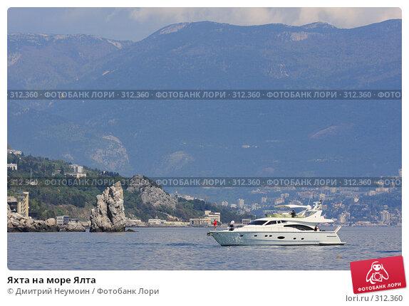 Яхта на море Ялта, эксклюзивное фото № 312360, снято 1 мая 2008 г. (c) Дмитрий Неумоин / Фотобанк Лори