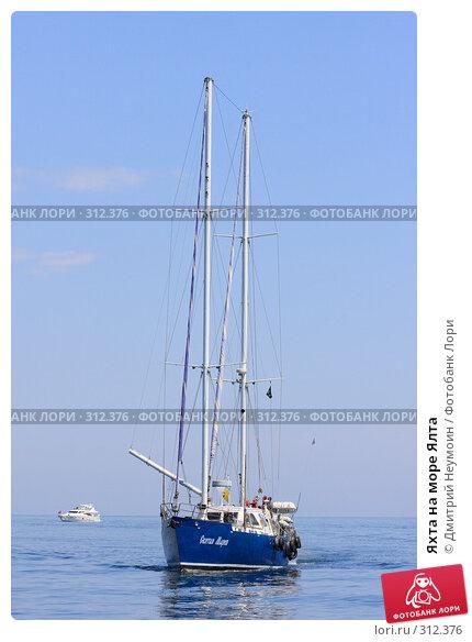 Яхта на море Ялта, эксклюзивное фото № 312376, снято 1 мая 2008 г. (c) Дмитрий Неумоин / Фотобанк Лори