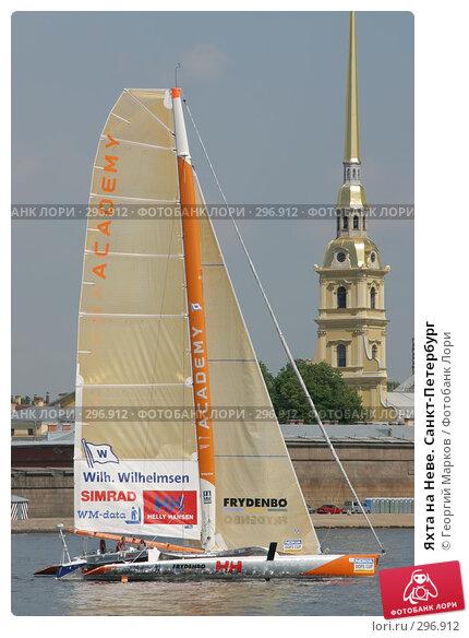 Яхта на Неве. Санкт-Петербург, фото № 296912, снято 16 июля 2005 г. (c) Георгий Марков / Фотобанк Лори