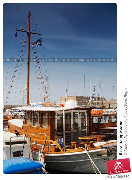 Яхта на причале, фото № 309580, снято 1 мая 2008 г. (c) Галина Лукьяненко / Фотобанк Лори