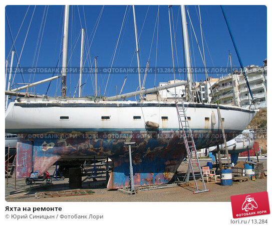 Яхта на ремонте, фото № 13284, снято 23 сентября 2006 г. (c) Юрий Синицын / Фотобанк Лори