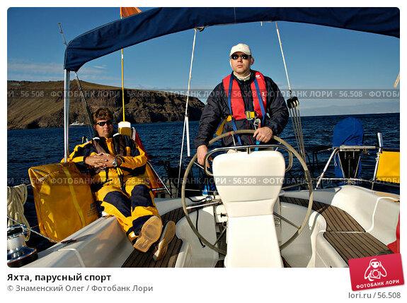 Яхта, парусный спорт, эксклюзивное фото № 56508, снято 19 февраля 2007 г. (c) Знаменский Олег / Фотобанк Лори