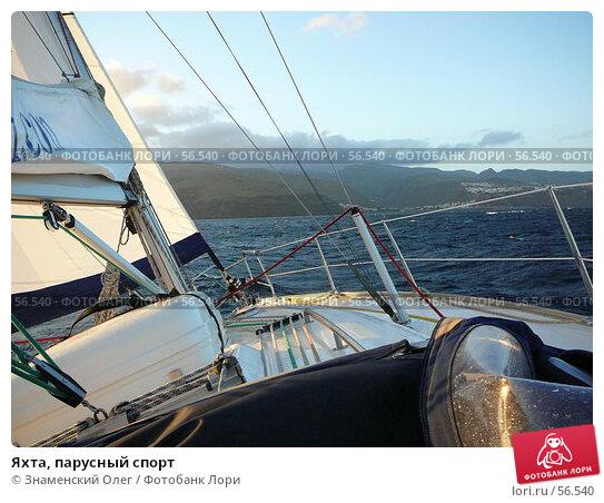 Яхта, парусный спорт, эксклюзивное фото № 56540, снято 20 февраля 2007 г. (c) Знаменский Олег / Фотобанк Лори
