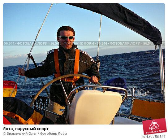 Яхта, парусный спорт, эксклюзивное фото № 56544, снято 20 февраля 2007 г. (c) Знаменский Олег / Фотобанк Лори