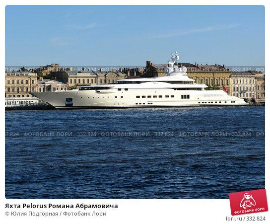 Яхта Pelorus Романа Абрамовича, фото № 332824, снято 7 июня 2008 г. (c) Юлия Селезнева / Фотобанк Лори