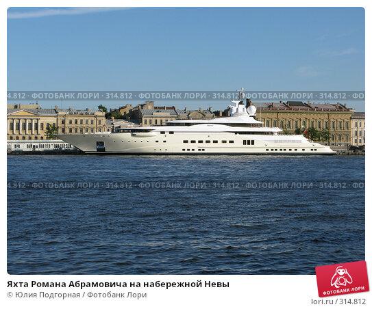 Яхта Романа Абрамовича на набережной Невы, фото № 314812, снято 7 июня 2008 г. (c) Юлия Селезнева / Фотобанк Лори