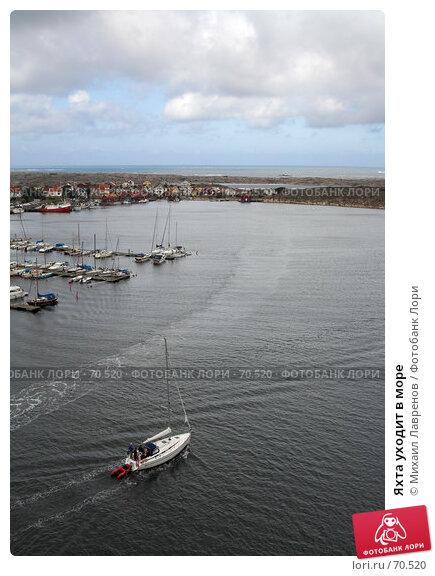 Яхта уходит в море, фото № 70520, снято 10 июля 2006 г. (c) Михаил Лавренов / Фотобанк Лори