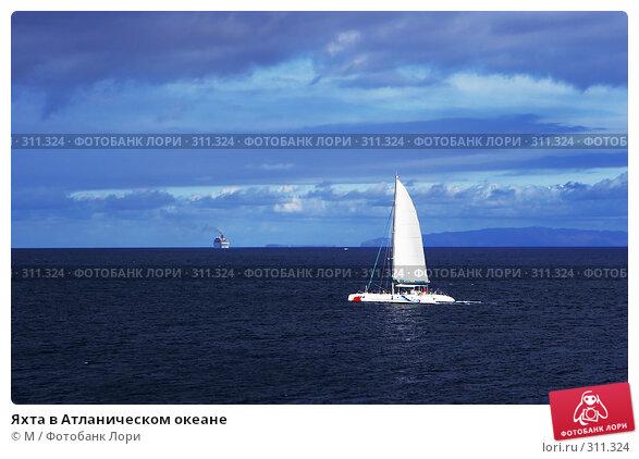 Яхта в Атланическом океане, фото № 311324, снято 25 октября 2016 г. (c) Михаил / Фотобанк Лори