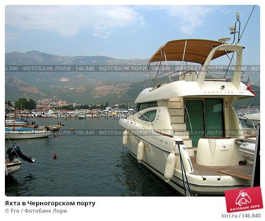 Яхта в Черногорском порту, фото № 146840, снято 23 июля 2017 г. (c) Fro / Фотобанк Лори