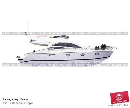 Яхта, вид сбоку, иллюстрация № 111660 (c) ИЛ / Фотобанк Лори