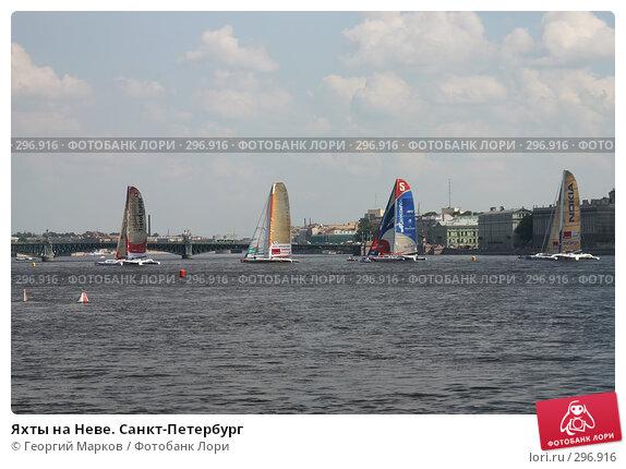 Яхты на Неве. Санкт-Петербург, фото № 296916, снято 16 июля 2005 г. (c) Георгий Марков / Фотобанк Лори