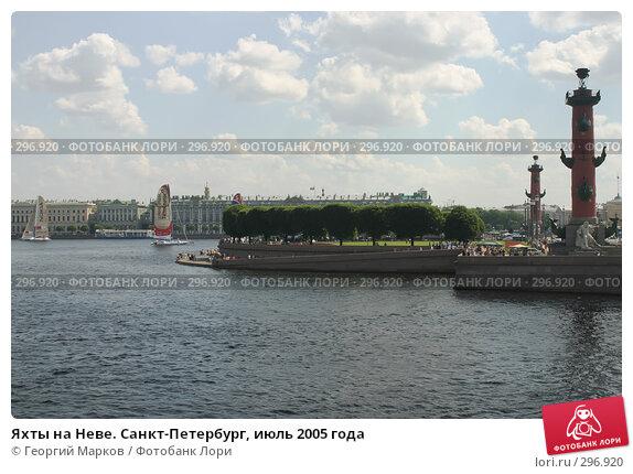 Яхты на Неве. Санкт-Петербург, июль 2005 года, фото № 296920, снято 16 июля 2005 г. (c) Георгий Марков / Фотобанк Лори