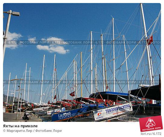 Яхты на приколе, фото № 6172, снято 7 июля 2006 г. (c) Маргарита Лир / Фотобанк Лори