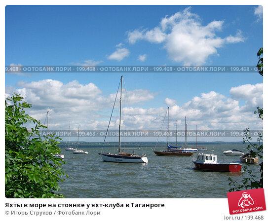 Яхты в море на стоянке у яхт-клуба в Таганроге, фото № 199468, снято 29 июня 2017 г. (c) Игорь Струков / Фотобанк Лори