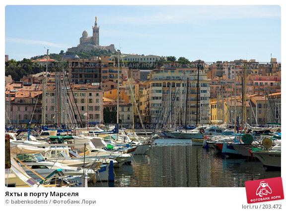 Яхты в порту Марселя, фото № 203472, снято 14 сентября 2005 г. (c) Бабенко Денис Юрьевич / Фотобанк Лори