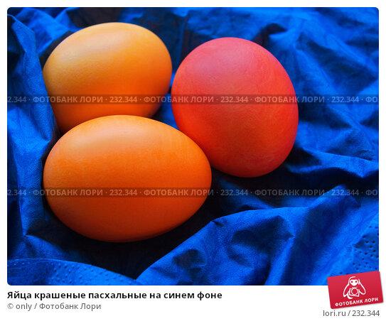 Яйца крашеные пасхальные на синем фоне, фото № 232344, снято 25 января 2007 г. (c) only / Фотобанк Лори