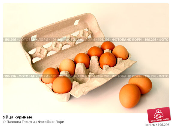Яйца куриные, фото № 196296, снято 6 февраля 2008 г. (c) Павлова Татьяна / Фотобанк Лори