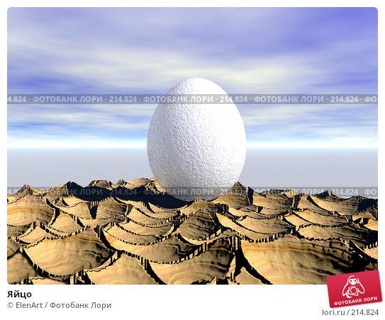 Купить «Яйцо», иллюстрация № 214824 (c) ElenArt / Фотобанк Лори