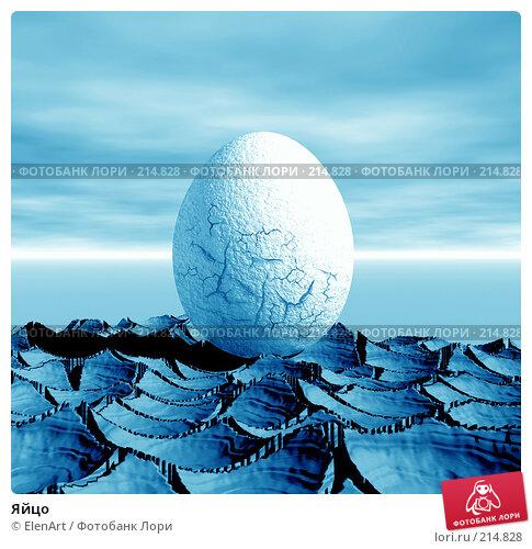 Яйцо, иллюстрация № 214828 (c) ElenArt / Фотобанк Лори