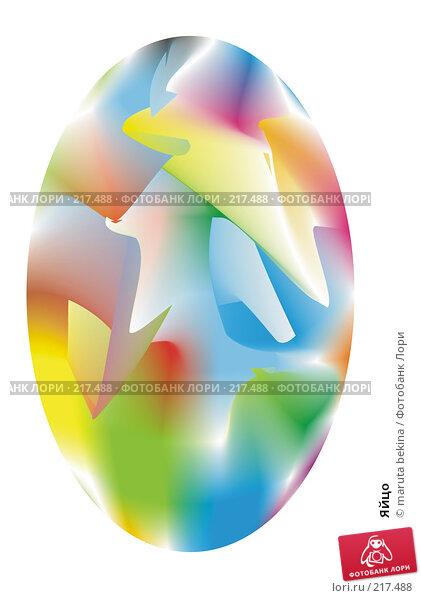 Яйцо, иллюстрация № 217488 (c) maruta bekina / Фотобанк Лори