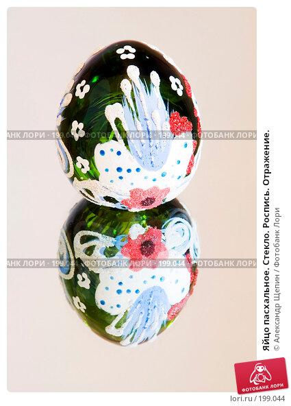 Купить «Яйцо пасхальное. Стекло. Роспись. Отражение.», эксклюзивное фото № 199044, снято 10 февраля 2008 г. (c) Александр Щепин / Фотобанк Лори