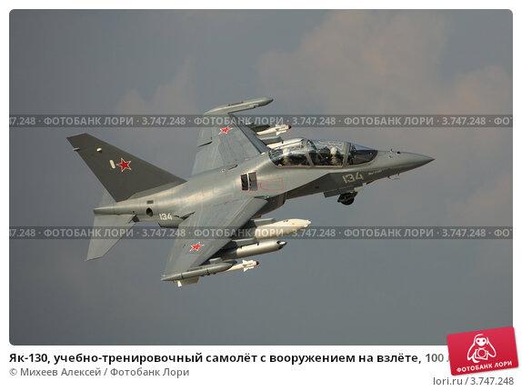 Як-130, учебно-тренировочный самолёт с вооружением на взлёте, 100 лет ВВС, фото № 3747248, снято 12 августа 2012 г. (c) Михеев Алексей / Фотобанк Лори