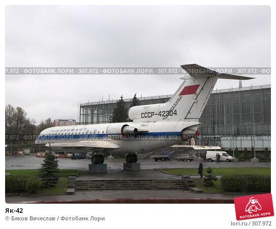 Як-42, фото № 307972, снято 15 апреля 2008 г. (c) Бяков Вячеслав / Фотобанк Лори