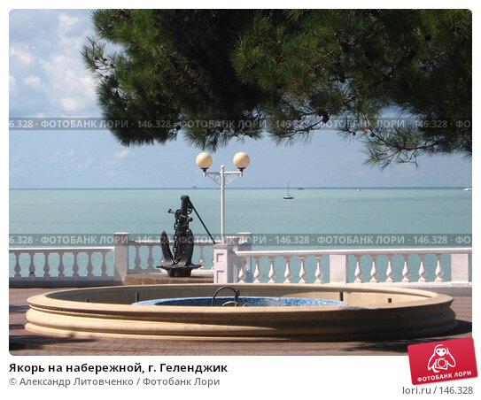 Якорь на набережной, г. Геленджик, фото № 146328, снято 10 сентября 2007 г. (c) Александр Литовченко / Фотобанк Лори