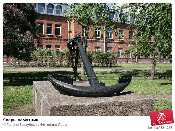 Якорь -памятник, фото № 321216, снято 7 июня 2008 г. (c) Галина Беззубова / Фотобанк Лори