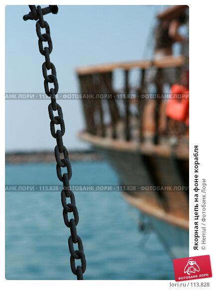 Купить «Якорная цепь на фоне корабля», фото № 113828, снято 22 июля 2007 г. (c) Hemul / Фотобанк Лори