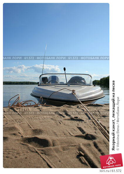 Купить «Якорный канат, лежащий на песке», фото № 61572, снято 12 июня 2007 г. (c) Vdovina Elena / Фотобанк Лори