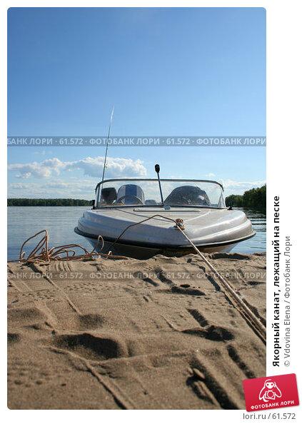 Якорный канат, лежащий на песке, фото № 61572, снято 12 июня 2007 г. (c) Vdovina Elena / Фотобанк Лори