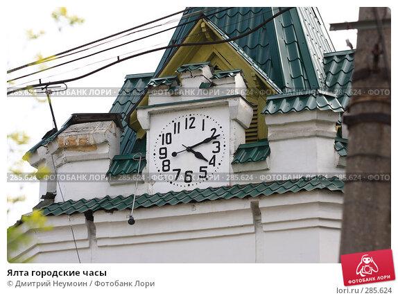 Ялта городские часы, эксклюзивное фото № 285624, снято 20 апреля 2008 г. (c) Дмитрий Неумоин / Фотобанк Лори