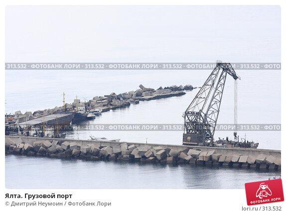 Ялта. Грузовой порт, эксклюзивное фото № 313532, снято 2 мая 2008 г. (c) Дмитрий Неумоин / Фотобанк Лори