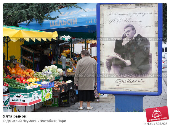 Ялта рынок, эксклюзивное фото № 325928, снято 25 апреля 2008 г. (c) Дмитрий Неумоин / Фотобанк Лори