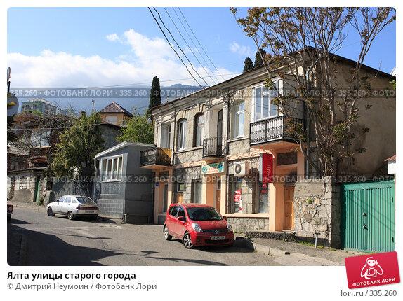 Ялта улицы старого города, эксклюзивное фото № 335260, снято 26 апреля 2008 г. (c) Дмитрий Неумоин / Фотобанк Лори