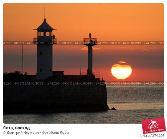 Ялта, восход, эксклюзивное фото № 274296, снято 17 сентября 2004 г. (c) Дмитрий Неумоин / Фотобанк Лори