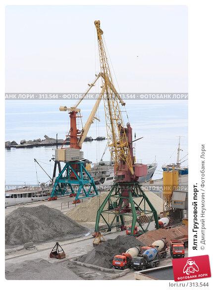 Ялта.Грузовой порт., эксклюзивное фото № 313544, снято 2 мая 2008 г. (c) Дмитрий Неумоин / Фотобанк Лори