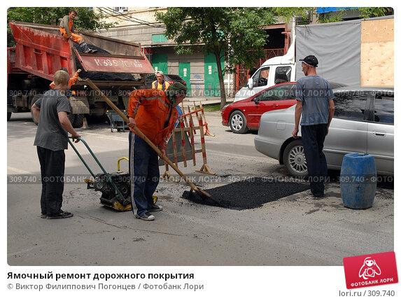 Ямочный ремонт дорожного покрытия, фото № 309740, снято 3 июня 2008 г. (c) Виктор Филиппович Погонцев / Фотобанк Лори