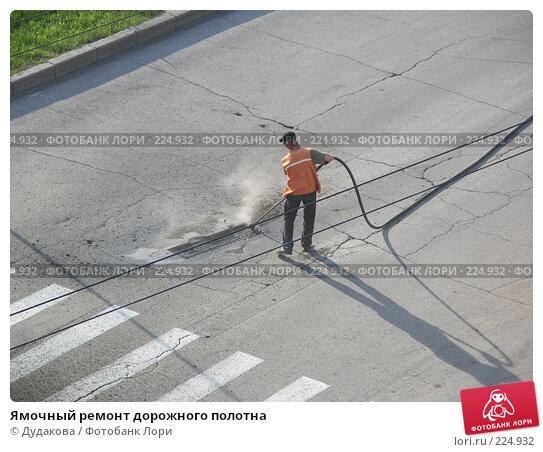 Ямочный ремонт дорожного полотна, фото № 224932, снято 24 мая 2006 г. (c) Дудакова / Фотобанк Лори