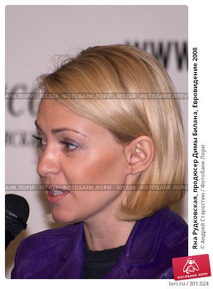 Яна Рудковская, продюсер Димы Билана, Евровидение 2008, фото № 301024, снято 27 мая 2008 г. (c) Андрей Старостин / Фотобанк Лори
