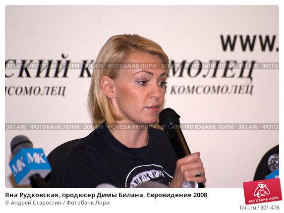 Яна Рудковская, продюсер Димы Билана, Евровидение 2008, фото № 301476, снято 27 мая 2008 г. (c) Андрей Старостин / Фотобанк Лори