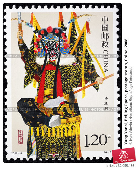 Yang Yansi, Beijing Opera, postage stamp, China, 2008. (2014 год). Редакционное фото, фотограф Ivan Vdovin / age Fotostock / Фотобанк Лори