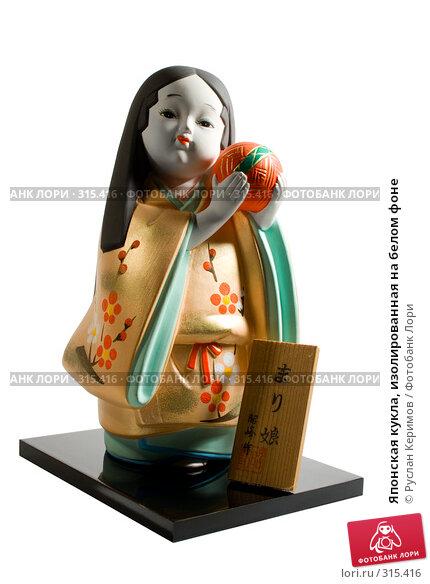 Купить «Японская кукла, изолированная на белом фоне», фото № 315416, снято 27 мая 2008 г. (c) Руслан Керимов / Фотобанк Лори