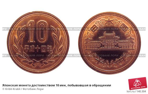 Японская монета достоинством 10 иен, побывавшая в обращении, фото № 140304, снято 19 августа 2017 г. (c) Kribli-Krabli / Фотобанк Лори